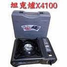 【JIS】K067 坦克爐 4.1kW 卡式爐 瓦斯爐 燒烤爐 磁吸卡式爐 磁扣卡式爐 領航家 TANK坦克爐