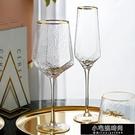 酒杯 創意香檳杯套裝水晶玻璃北歐個性家用高腳杯葡萄酒杯ins風 【全館免運】