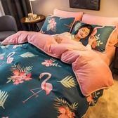 床包組 加厚珊瑚絨四件套冬季法蘭絨寶寶絨水晶絨雙面絨被套床單床上用品