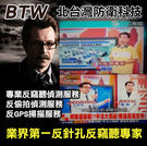 【北台灣防衛科技】專業防針孔防偷拍檢測服...