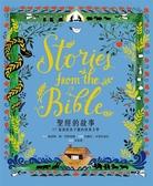 (二手書)聖經的故事:17篇說給孩子聽的經典文學