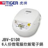 TIGER 虎牌 JBV-S10R 6人份 微電腦 炊飯 電子鍋
