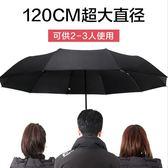 超大號全自動雨傘折疊晴雨兩用三人雙人加固防風【聚寶屋】