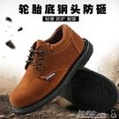 勞保鞋 輪胎底電焊鞋耐高溫鋼包頭防砸工作鞋安全鞋加厚鞋底防護勞保鞋 小宅女