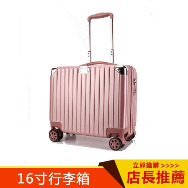 店長推薦 ~下標隔天寄出迷妳登機箱16寸行李箱拉桿箱~