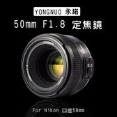 御彩數位@尼康 Nikon 永諾 50mm F1.8 AF 定焦鏡頭 自動對焦 人像鏡 攝影 標準定焦鏡 大光圈