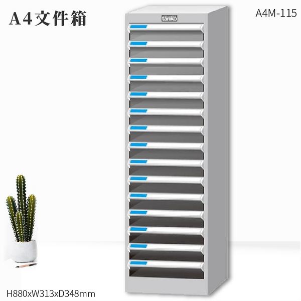 TKI A4M-115 文件箱 文件櫃 文件抽屜 收納櫃 收納抽屜 分類櫃 辦公收納 報表櫃 收納盒 文件盒