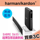 Harman Kardon Sabre SB35 家庭劇院影音藍牙喇叭,SoundBar家庭影音系統,分期0利率,英大總代理