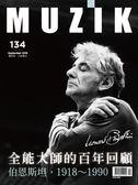 MUZIK古典樂刊 9月號/2018 第134期