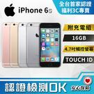 【創宇通訊│福利品】滿4千贈好禮 S級9成新上 APPLE iPhone 6S 16G (A1688) 開發票
