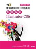 TQC+ 電腦繪圖設計認證指南解題秘笈 Illustrator CS6
