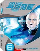 【停看聽音響唱片】【DVD】銀河飛龍第六季