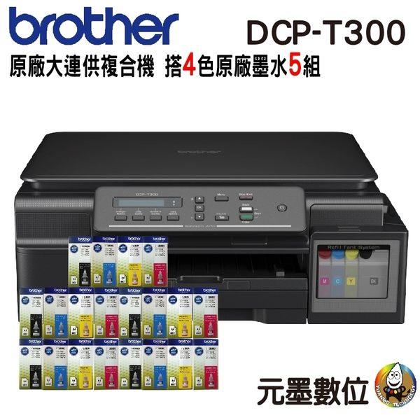 【搭原廠墨水四色五組,登錄送禮卷$1200】Brother DCP-T300 原廠連續供墨複合機