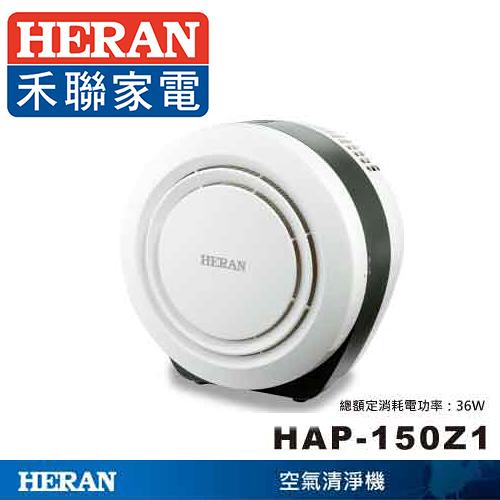 HERAN 禾聯 空氣清淨機 HAP-150Z1