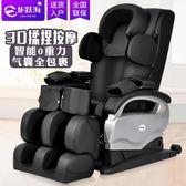 龍躍海全身太空艙全自動多功能電動按摩椅家用豪華零重力按摩沙發igo    西城故事   220v使用