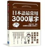 日本語最常用3000個單字:自我介紹、旅遊、各類聊天話題立刻用得上!