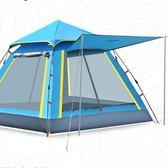 帳篷戶外3-4人全自動2雙人野外沙灘露營家庭野營加厚防雨 童趣潮品