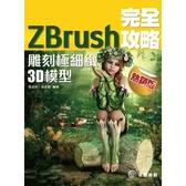 ZBrush完全攻略(熱銷版):雕刻極細緻3D模型