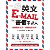英文E-mail&書信不求人(什麼信都能寫!什麼信都能回)