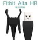 【充電線】Fitbit Alta HR 時尚健身手環專用充電線 智慧手錶 藍芽智能手表充電線 充電器