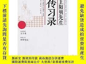 簡體書-十日到貨 R3Y王陽明先生傳習錄 本社 國家行政學院出版社 ISBN:9787515017112 出版1979