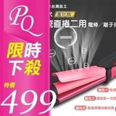 台灣 Pingo 品工陶瓷直捲二用電棒/離子夾 32mm PG-i32 粉紅色 乾濕兩用 第三代進化版 【PQ 美妝】