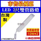 【奇亮科技】含稅 東亞 2尺雙管 LED路燈 附原廠LED燈管 10W*2 台灣製 LTW2286TAA