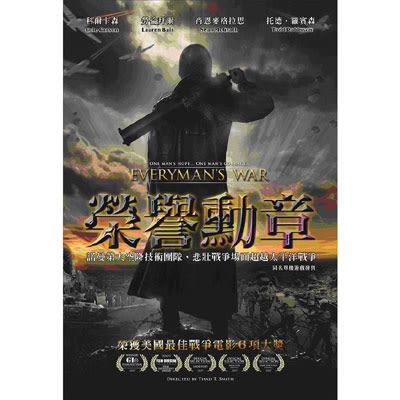 榮譽勳章DVD