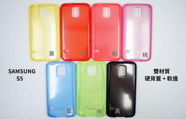 【限量出清】S5 雙料TPU背蓋 硬背蓋 軟邊 Samsung