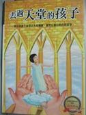 【書寶二手書T5/宗教_HBW】去過天堂的孩子_陳怡芳
