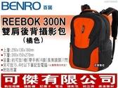 BENRO 百諾 銳步 雙肩攝影背包 Reebok 300N 可置15.4吋筆電 1機4鏡1閃 橘色 防雨罩 限宅配