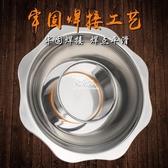 電磁爐用鴛鴦火鍋不銹鋼加厚火鍋盆子母鍋鴛鴦鍋家用火鍋鍋具(快速出貨)