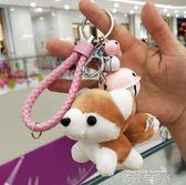 狗年生肖禮品掛件毛絨公仔鑰匙扣可愛哈士奇女包掛件車鑰匙鏈圈 依凡卡時尚