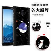 小米 紅米Note4X 華為 Mate10 Pro 手機殼 保護殼 軟殼 防摔 浮雕 彩繪系列