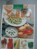 【書寶二手書T3/養生_YCR】5色健康餐_曹麗娟