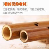 迷你笛子素笛一節短笛成人兒童初學入門笛子學生男性女性竹笛妙竹 流行花園