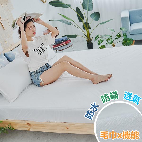 科技防蹣透氣100%防水保潔墊-舒柔毛巾布5x6.2尺標準雙人床包式(不含枕墊)吸濕排汗