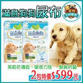 *~寵物FUN城市~*摩爾思-滿意狗狗 茉莉花香尿布墊【2包特價599元賣場】寵物 尿布