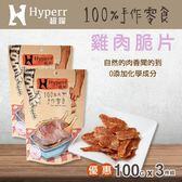 【毛麻吉寵物舖】Hyperr超躍 手作雞肉脆片-三件組 雞肉/寵物零食/狗零食/貓零食