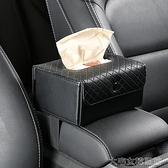 車載面紙盒小羊皮車載紙巾盒汽車背掛式創意扶手箱固定多功能折疊式抽紙盒 【快速出貨】