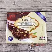 日本零食餅乾日清_巧克力酥片264g_12入【0216零食團購】4571137363222