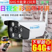 智能無線wifi手機遠程監控器家用戶外室外高清夜視網絡套裝攝像頭【快速出貨】