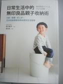 【書寶二手書T1/親子_JAO】日常生活中的無印良品親子收納術:分齡、極簡、好上手..._吉川圭子