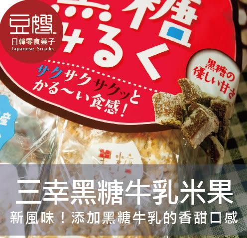 【豆嫂】日本零食 三幸製果北海道 黑糖牛乳雪宿米果