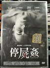 挖寶二手片-P03-325-正版DVD-電影【停屍姦】-艾芭瑞巴斯大膽全裸上陣(直購價)