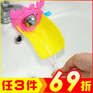 螃蟹款兒童導水槽 (2入)水龍頭延伸器 顏色隨機【AE06060-2】i-Style居家生活