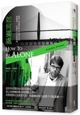 (二手書)如何獨處:偉大的美國小說家 強納森‧法蘭岑的社會凝視