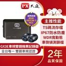 【PX大通】GX3E 車規級高畫質雙鏡頭機車記錄器 /1080P/雙鏡車規認證/車倒鎖檔(機車行車紀錄器)