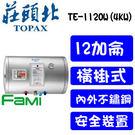 【fami】莊頭北 電熱水器 TE 1120W 12加侖 橫掛儲熱式 電熱水器