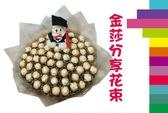 娃娃屋樂園~畢業熊+60顆金莎棒花棒分享花束 每束1800元/畢業花束